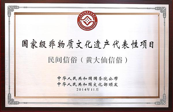 国家级非物质文化遗产代表性项目