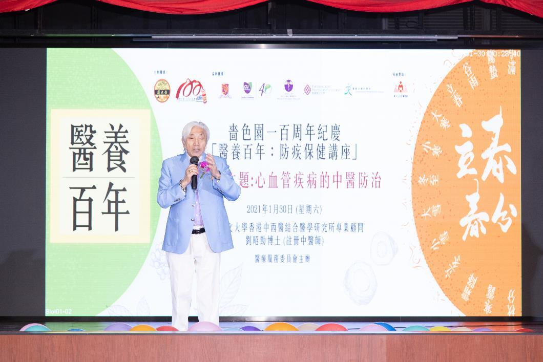 嗇色園100周年紀慶醫養百年:防疾保健講座典禮